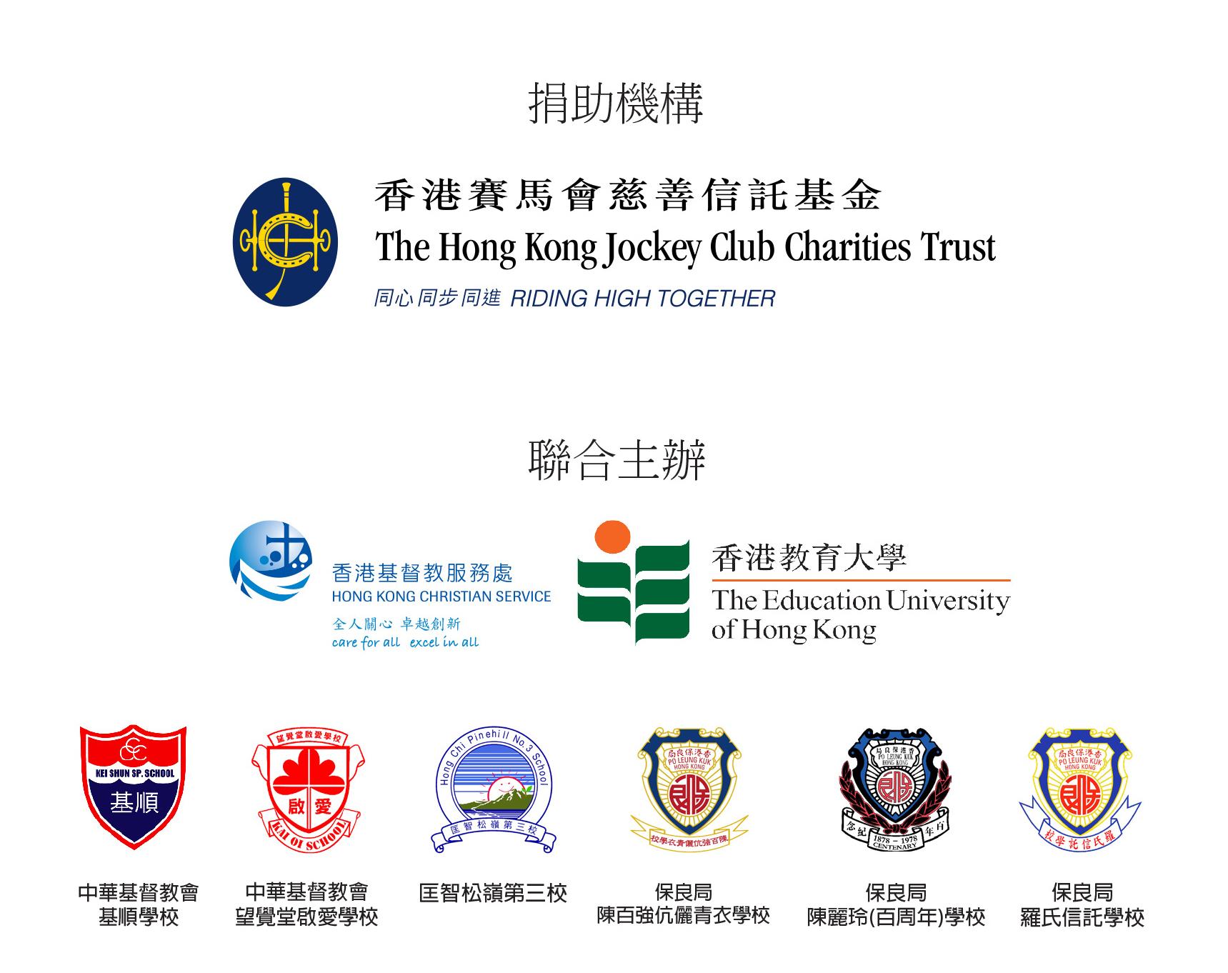 Schools Logos