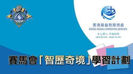 推動社區人士參與 | UCCKE 匯基書院(東九龍)